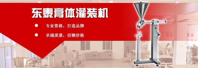 东泰膏体灌装机banner